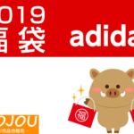アディダス ラッキーバッグ(福袋)2019 数量限定で予約開始