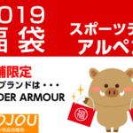スポーツデポ アルペン 福袋 2019を数量限定で店舗販売