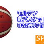 【まとめ】モルテン BG5000 新バスケットボール 2019年3月発売